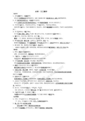 高中语文必修1—5重点文言翻译[1]