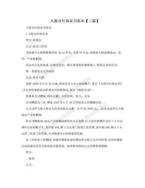 入股分红协议书范本【三篇】