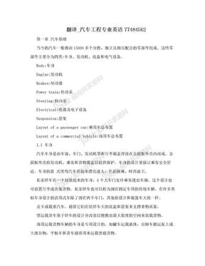 翻译_汽车工程专业英语77484562