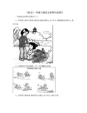 [论文]一年级下册语文看图写话图片
