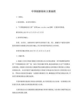 中国创新创业大赛流程