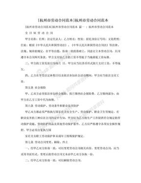 [杭州市劳动合同范本]杭州市劳动合同范本