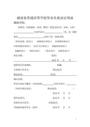 湖南省普通高等学校毕业生就业证明函