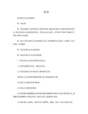 总经理办公会议事规则(国有)