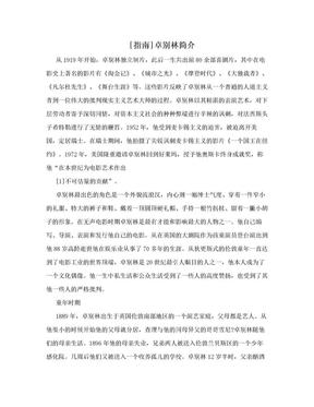 [指南]卓别林简介