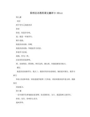 简明法语教程课文翻译9-40txt