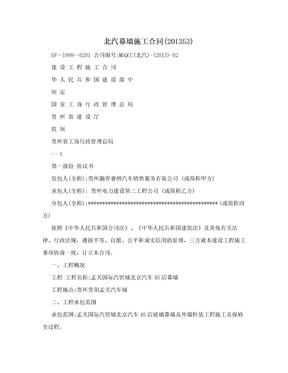 北汽幕墙施工合同(201353)