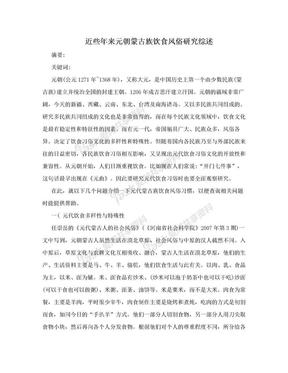 近些年来元朝蒙古族饮食风俗研究综述