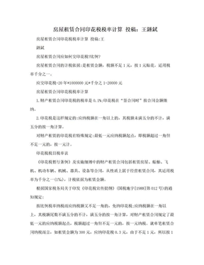 房屋租赁合同印花税税率计算 投稿:王鉼鉽
