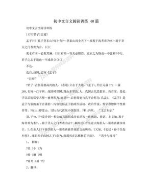 初中文言文阅读训练 40篇