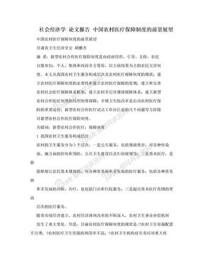 社会经济学 论文报告 中国农村医疗保障制度的前景展望