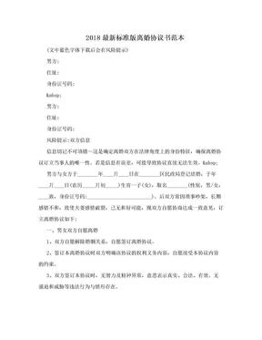 2018最新标准版离婚协议书范本