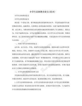 小学生法制教育论文(范本)