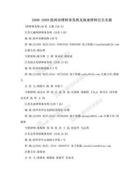 2008-2009徐州市律师事务所及执业律师公告名册