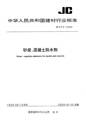 JC474-1999砂浆、混凝土防水剂