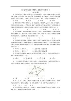 2018年国家公务员考试题库:数学运算500题(一)