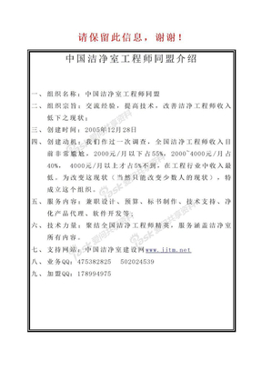 上海市XX医院投标全套文件