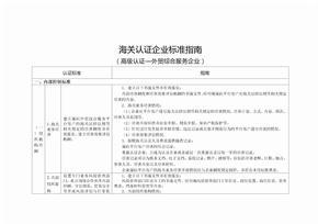 海关认证企业标准指南(高级认证-外贸综合服务企业)