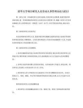 清华大学项目研究人员劳动人事管理办法(试行)