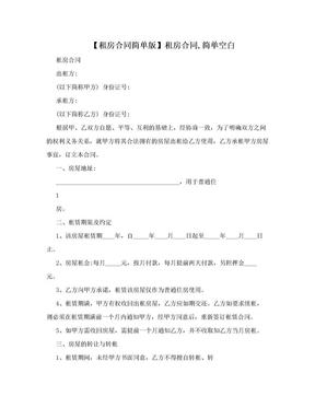 【租房合同简单版】租房合同,简单空白