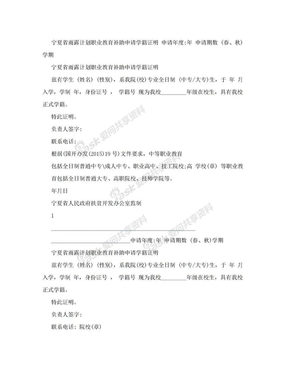 【宁夏省雨露计划职业教育补助申请学籍证明】 雨露计划学籍证明模板