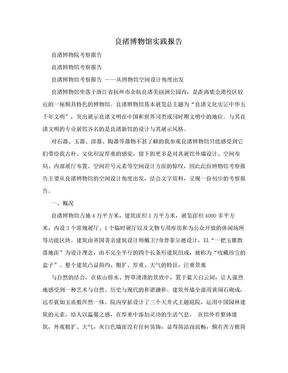 良渚博物馆实践报告