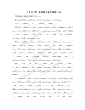 [优质文档]雾都孤儿英文版读后感