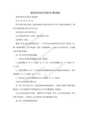杭州市劳动合同范本(修改版)
