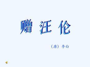 赠汪伦_课件1
