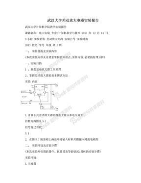 武汉大学差动放大电路实验报告