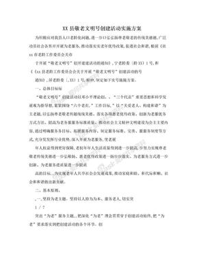 XX县敬老文明号创建活动实施方案