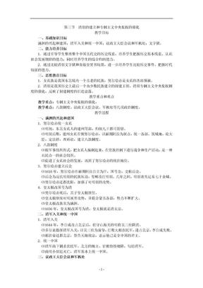 清朝的建立和专制主义中央集权的强化高中历史教案