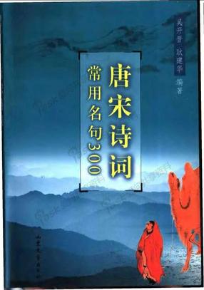 唐宋诗词常用名句300