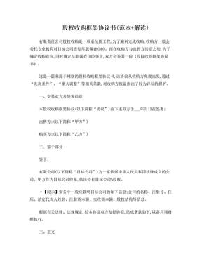 股权收购框架协议书(范本 解读)