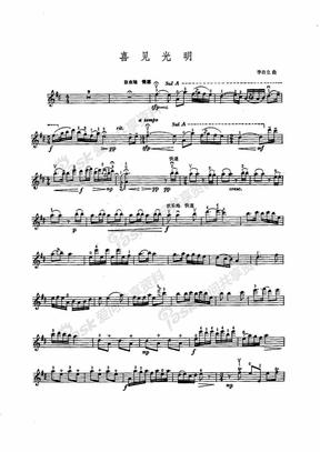 喜见光明-小提琴独奏五线谱