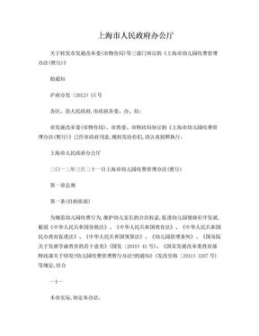 上海市幼儿园收费管理办法(暂行)
