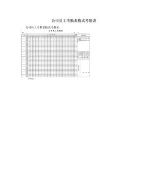公司员工考勤表格式考勤表