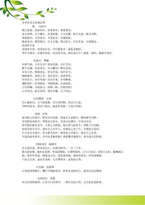 高中语文古诗词必背