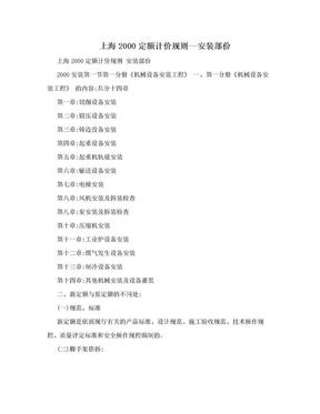 上海2000定额计价规则--安装部份