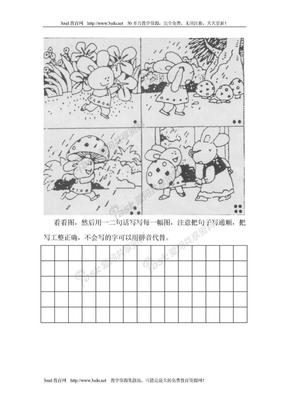 苏教版小学一年级语文上册看图写话练习2