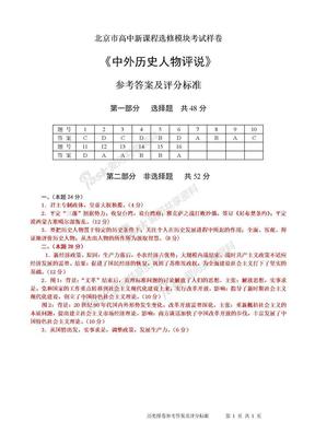 《中外历史人物评说》参考答案