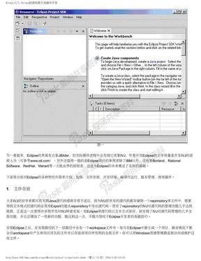 Eclipse入门--  Eclipse的使用简介及插件开发