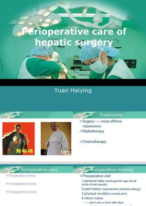 手术室 围手术期护理
