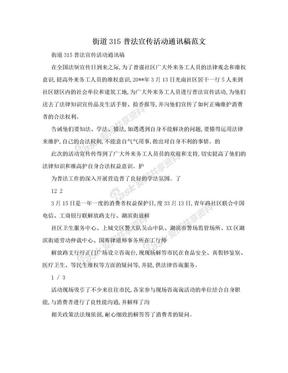 街道315普法宣传活动通讯稿范文