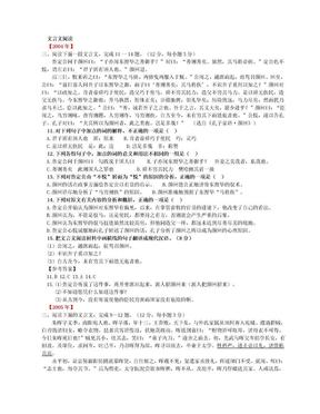广东省历年高考语文——文言文阅读