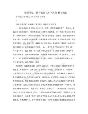读书笔记:读书笔记100字大全 读书笔记