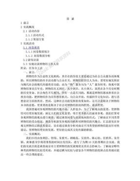 南京市博物馆社会实践结题报告