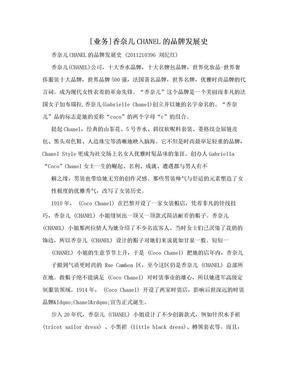 [业务]香奈儿CHANEL的品牌发展史