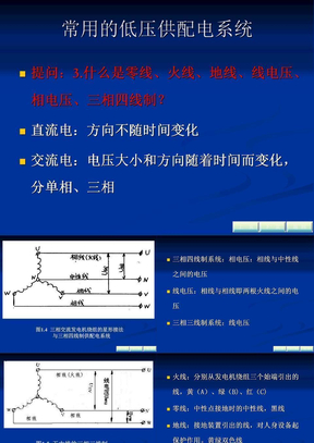 电气基础知识