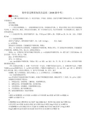 初中语文所有知识点总结(2018新整理)